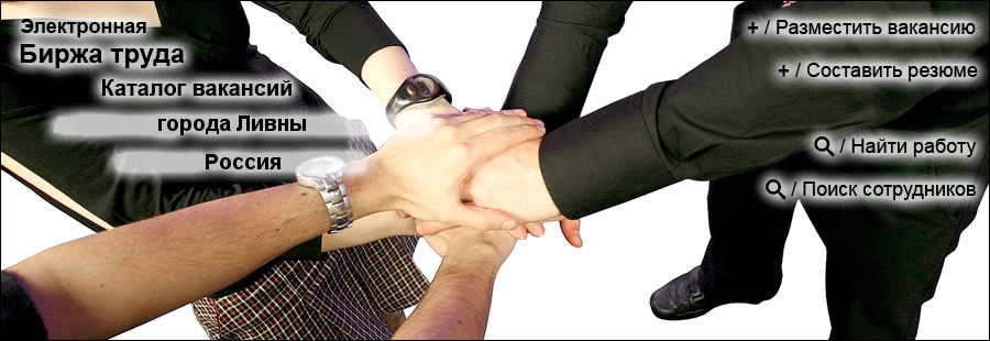 Ищу работу в ливнах свежие вакансии работа на дому в севастополе 2014 свежие вакансии