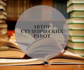 Автор дипломных работ вакансия 4434